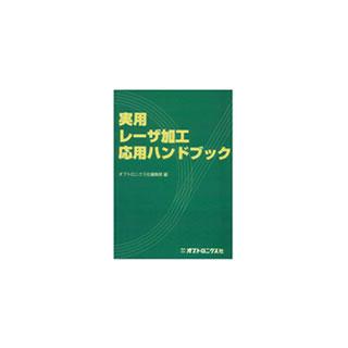 実用・レーザ加工応用ハンドブック