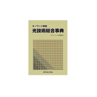光技術総合辞典