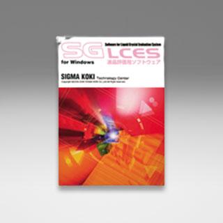 液晶評価用ソフトウェア (SGLCES)